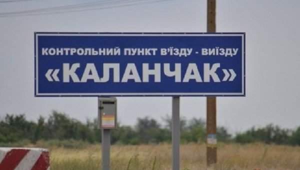 такси Николаев -Каланчак КПП