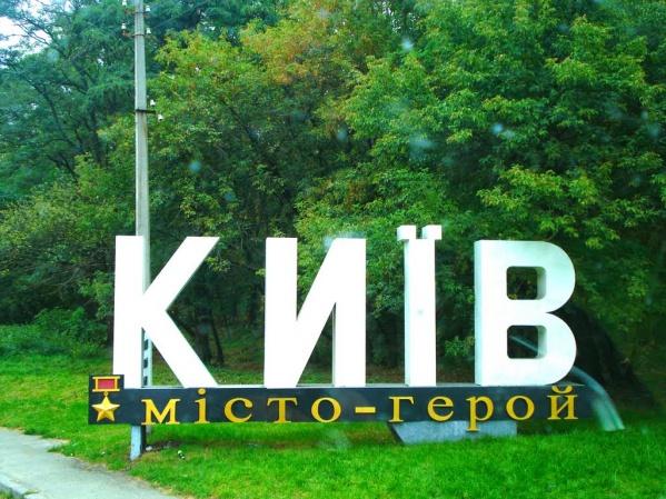 такси межгород киев