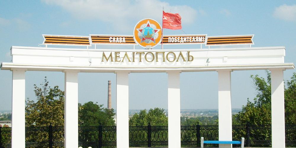 мелитополь - одесса